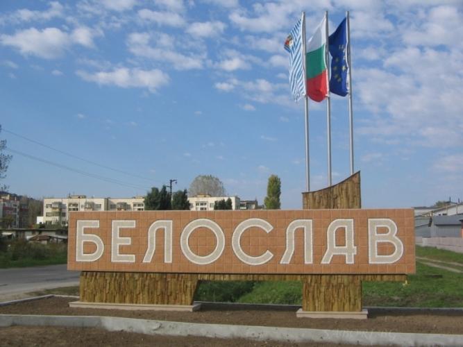 Резултат с изображение за Белослав град